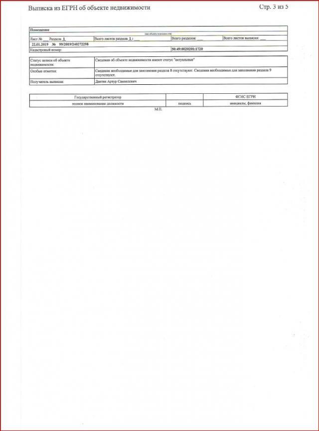 Торги №49767 Лот №111659 Недвижимое имущество: - торги по банкротству 19
