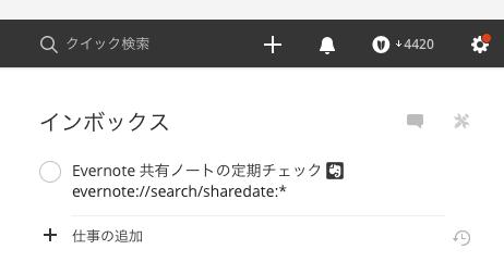TodoistへのEvernote検索リンク設定
