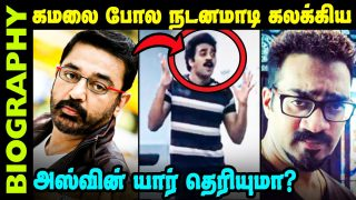 Untold Story About Actor Ashwin Kumar || Biography In Tamil