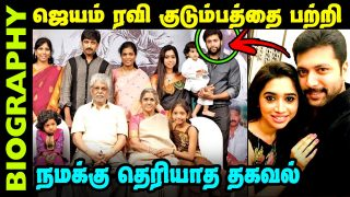 Untold Story About Jayam Ravi || Biography In Tamil