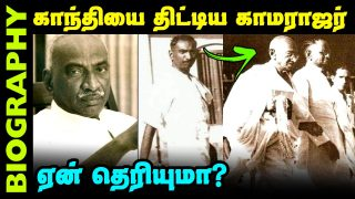 Untold Story About K.Kamarajar || Biography In Tamil