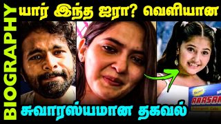 Untold Story About Actress Ayra || Biography In Tamil