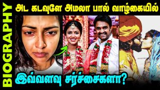 Untold Story About Actress Amala Paul || Biography In Tamil