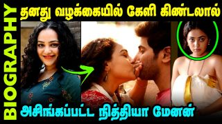 Untold Story About Actress Nithya Menon || Biography In Tamil
