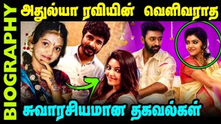 Untold story about Athulya Ravi || Biography in Tamil