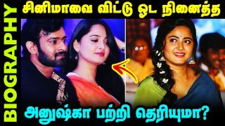 Untold story about  Actress Anushka Shetty || Biography in Tamil