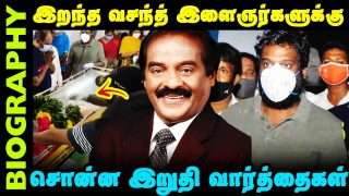 Untold story about MP Vasanthakumar || Biography in Tamil