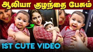 Alya Manasa Baby speaking video | Alya Manasa Sanjeev baby cute moments