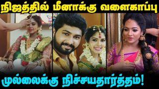 Pandian stores Meena (Hema) Baby shower function, Mullai( VJ Chitra) got engaged with business man