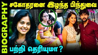 Untold story about Actress Bindu Madhavi || Biography in Tamil