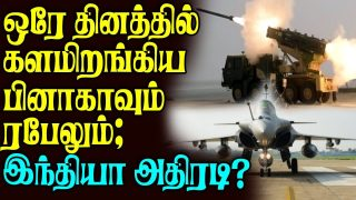 Indian army to get massive boost from the arrival of Pinaka missile & Rafale | Pinaka | Rafale