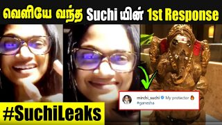 Suchitra's 1st Response After Evicted From Bigg Boss 4 || Suchi Leaks