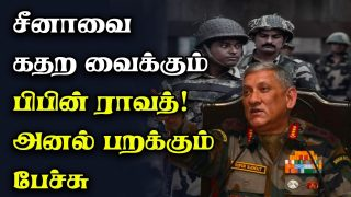 CDS Rawat's speech About china threat & How india's response to it