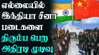 India-China decide to withdraw troops from the Ladakh border?