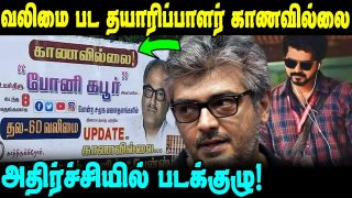 Breaking: Master Movie in Theature | Thala Ajith Valimai Update | Nayanthara Mookuththi Amman
