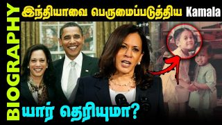 Untold story about Kamal Harris || Biography in tamil