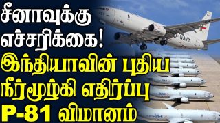 Indian Navy gets 9th P-8I anti-submarine warfare aircraft from America