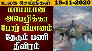 Today Tamil World News - 19.11.2020 | World News