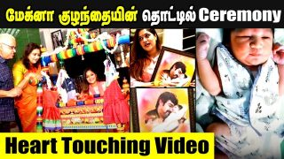 Meghana Raj Son's Cradle Ceremony's Exclusive video & pictures | Chiru sarja baby |Dhuruva & Arjun