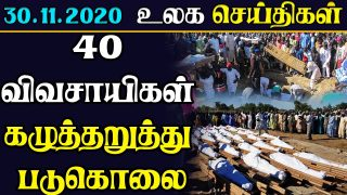 Today World News - 30.11.2020 | Today tamil world news | World breaking news tamil