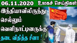 China has banned foreigners entry coming from india | World News Tamil | Today World News
