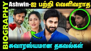 Untold Story about Actor Ashwin Kumar (Cook With Comali 2) || Biography in Tamil