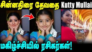 Pandian Stores late VJ Chitra as Kutty Mullai photos goes on viral || Master latest update