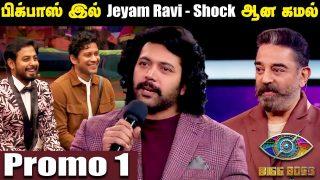 Jayam Ravi at Bigg Boss House || Bigg Boss 4 Tamil 27th Dec 2020 Promo 1 Day 84 Review || Kamal