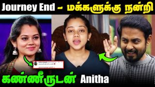 Bigg Boss Anitha emotional message to her fans    GVP condolence to AR Rahman mother death