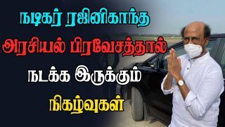 Rajnikanth's political entry scenario and its affects on election | [2021 TN Assembly Election]