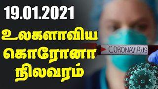 Corona Updates : Today covid-19 Updates – 19.1.2021   corona virus latest news