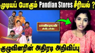 """Pandian Stores"" Serial going to off - Air Soon? 