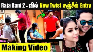 MAKING VIDEO: New Twist in Raja Rani 2 Serial - Sanjeev Entry || Alya Manasa Sanjeev Karthick Latest