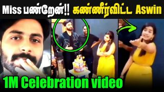 🔴Exclusive: Aswin 1Million Celebration video || cook with comali Sivangi, Pugazh, Bala, Pavithra