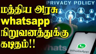 Get rid of privacy : Federal Government Letter to WhatsApp.