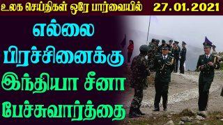 World News in Tamil | TamilworldnewsToday – 27.1.2021 | TamilnewsToday World News