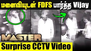 🔴Breaking || Thalapathy Vijay in FDFS || Surprise Visit in Devi Theater || Master || CCTV Video