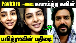 Kavin Makes Fun Of Pavitra Laksmi's Post || Cook With Comali Pavithra Latest