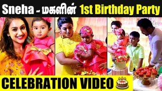 "Actress Sneha Daughter "" Aadhyantaa's "" 1st Birthday Celebration || Party Video || Actor Prasanna"
