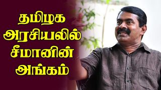Seeman's Political stand over upcoming TN Assembly Election 2021 | TN Election News | Seeman speech