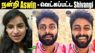 Shivangi thanks to Ashwin live || Cook with Comali || Bigg Boss kondattam || Tamil Cinema Updates