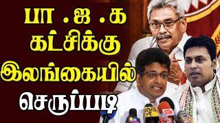 BJP கட்சியை துரத்தியடிக்கும் இலங்கையின் சிங்கள தலைவர்கள்! | Sri Lanka response to the BJP.