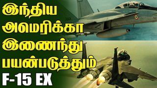 Boeing to supply F-15EX to Indian Air Force | F-15 EX used jointly by India and the United States