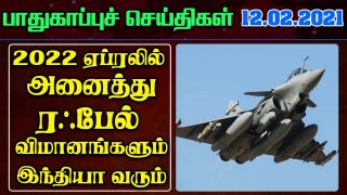 India Army Border News In Tamil- 12.02.2021 | India Defence news Tamil