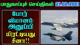 India Army Border News In Tamil- 21.02.2021 | India Defence news Tamil