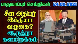 India Army Border News In Tamil- 24.02.2021 | India Defence news Tamil