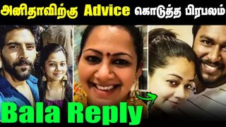 Bigg Boss Anitha got advise from Serial Actress   Archana emotional    Balaji's Reply to his fans