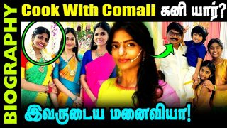 Untold Story about Cook With Comali 2 Kani || Biography in Tamil