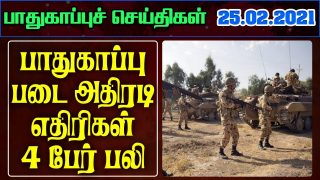 India Army Border News In Tamil- 25.02.2021 | India Defence news Tamil