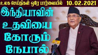 World News in Tamil | TamilworldnewsToday – 10.2.2021 | TamilnewsToday World News